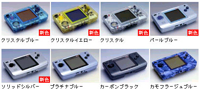 new_ngpc8colors.jpg